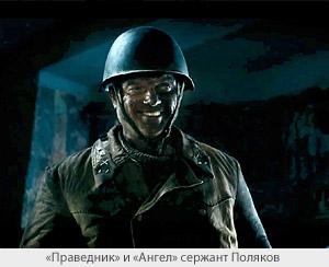 Праведник и Ангел сержант Поляков
