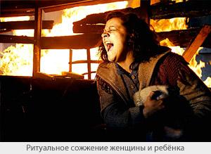 Ритуальное сожжение женщины и ребёнка