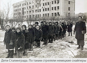 Дети Сталинграда. По таким стреляли немецкие снайперы