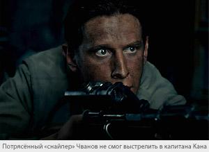 Потрясённый снайпер Чванов не смог выстрелить в капитана Кана