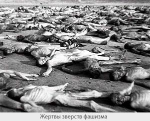 Жертвы зверств фашизма