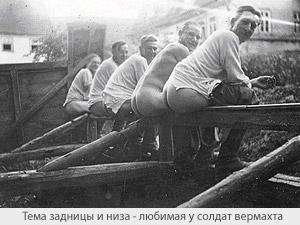Тема задницы и низа - любимая у солдат вермахта