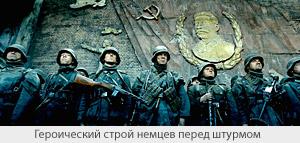 Героический строй немцев перед штурмом