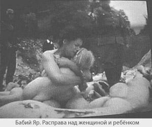 Бабий Яр. Расправа над женщиной и ребёнком