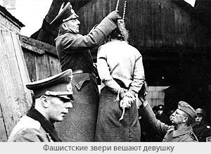 Фашистские звери вешают девушку