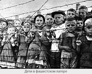Дети в фашистском лагере