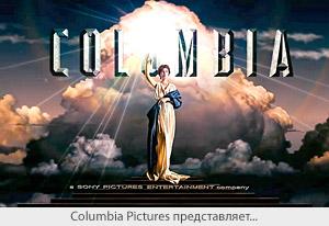 Columbia Pictures представляет...