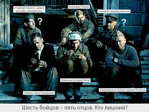 Шесть бойцов – пять отцов. Кто лишний?