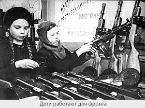 Дети работают для фронта