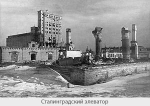 Сталинградский элеватор