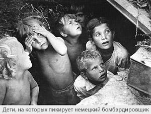 Дети, на которых пикирует немецкий бомбардировщик