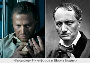 Люцифер Никифоров и Шарль Бодлер