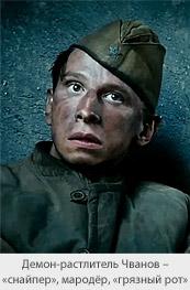 Демон-растлитель Чванов – снайпер, мародёр, грязный рот