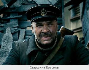 Старшина Краснов
