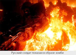Русский солдат показан в образе зомби