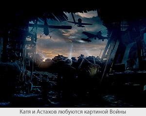 Катя и Астахов любуются картиной Войны